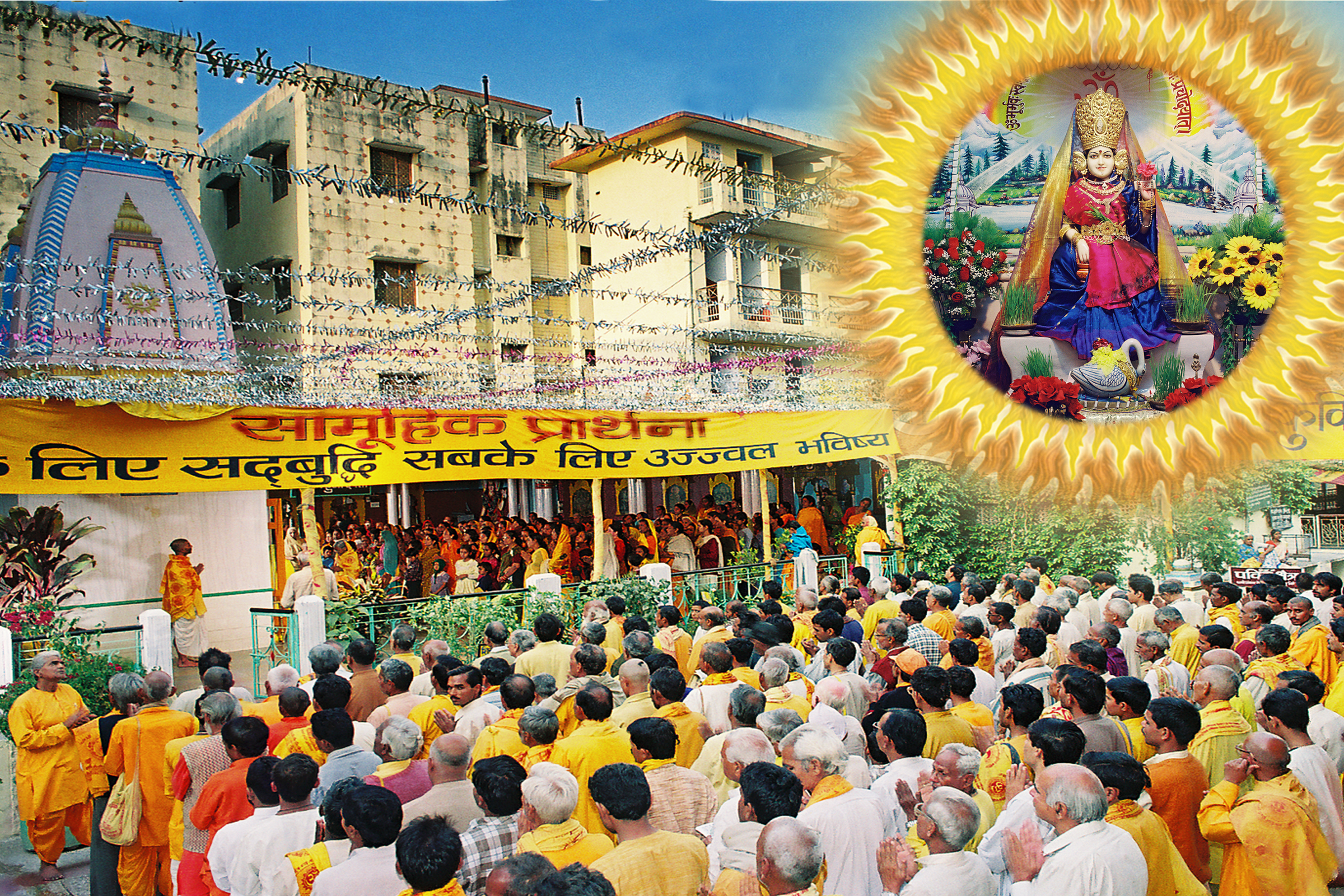 shantikunj ashram  all world gayatri pariwar